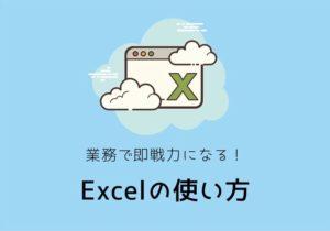 Excel 基礎