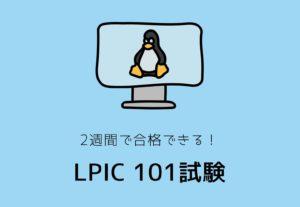 LPIC101試験
