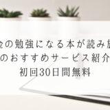 【30日間無料】お金の勉強になる本が読み放題のおすすめサービス紹介!