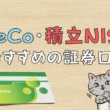 iDeCoや積立NISAにおすすめの証券口座