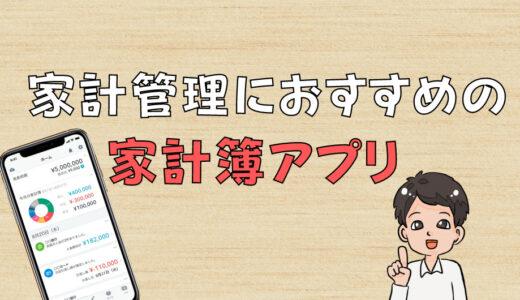 【家計簿を自動で作成】おすすめの無料家計簿アプリ