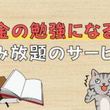 お金の勉強になる本が読み放題のおすすめサービス紹介!