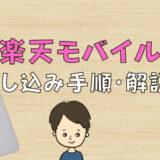 楽天モバイルの申し込み手順解説!